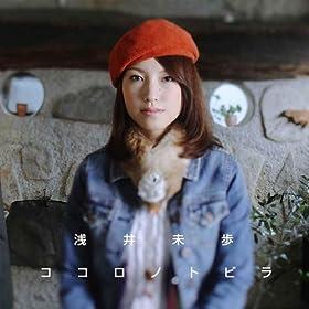 Amazon.com: kokoro no tobira: miho asai: MP3 Downloads