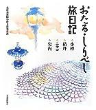 おたる・しりべし旅日記―小樽・積丹・ニセコ・岩内