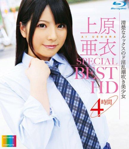 上原亜衣 SPECIAL BEST HD 4時間 [Blu-ray]