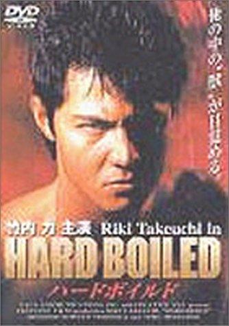 ハード・ボイルド [DVD]