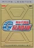 Mobile Fighter G-Gundam: Complete Second Collection