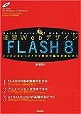 速習Webデザイン FLASH 8 (速習Webデザインシリーズ)
