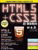 web creators特別号 HTML5+CSS3 次世代Webコーディングの超・最新動向 (インプレスムック エムディエヌ・ムック)