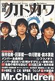 別冊カドカワ(総力特集)Mr.Children (カドカワムック 198)