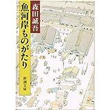 魚河岸ものがたり (新潮文庫)