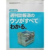 この一冊で週刊誌報道のウソがすべてわかる。 (daisanbunmei Book Extra Report)