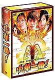 中華一番! [DVD]