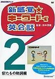 新感覚☆キーワードで英会話2 似たもの動詞編 DVD