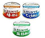 大人気の SUNYO サンヨー 美味しい 飯缶セット 全6缶 <五目めし2缶 とりめし2缶 牛めし2缶> 5年長期保存、非常食に!保存食!