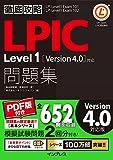 (PDF版付)徹底攻略LPIC Level1問題集[Version 4.0]対応