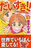 だいすき!! ゆずの子育て日記(2) (BE LOVE KC)