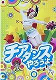 チアダンスやろうよ! [DVD]
