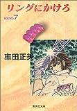 リングにかけろ (7) (集英社文庫―コミック版)