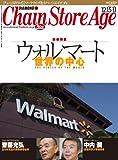チェーンストアエイジ 2009年12月15日/2010年1月1日合併号 [雑誌]