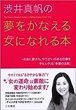 渋井真帆の夢をかなえる女になれる本—お金に愛され、やりがいのある仕事を手にいれる「幸運の法則」
