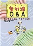 紫外線Q&A—お日さまと仲良くつき合う方法 (CMC books)