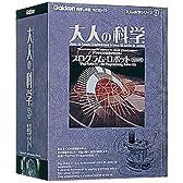 大人の科学シリーズ5 プログラム・ロボット デジロボ01