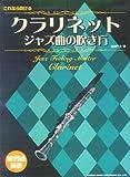 これなら吹けるクラリネット ジャズ曲の吹き方 [練習曲満載] [楽譜] / 高橋 門土 (著); ドレミ楽譜出版社 (刊)