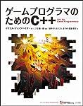ゲームプログラマのためのC++