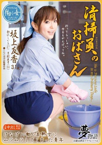 清掃員のおばさん 坂上友香 相沢しいら 弓削亜弓 [DVD][アダルト]