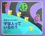 宇宙たんけんたい〈6〉宇宙人っているの? (宇宙たんけんたい 6)