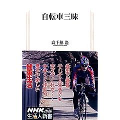自転車三昧