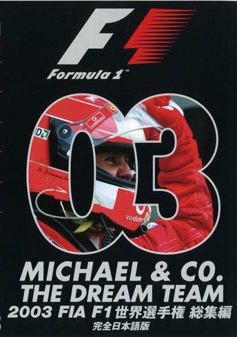 2003FIA F1世界選手権総集編 [DVD]