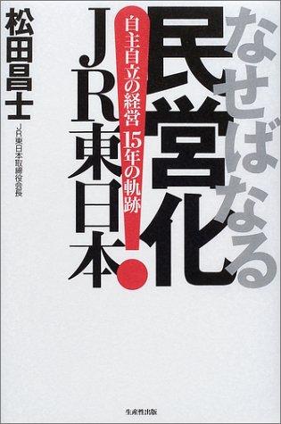 なせばなる民営化JR東日本―自主自立の経営15年の軌跡