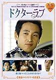 韓流ロマンスドラマ名作選 ドクターラブ [DVD]