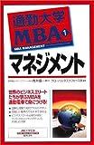 通勤大学MBA1  マネジメント (通勤大学文庫)