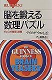 脳を鍛える数理パズル―ギネスが贈る138題 (ブルーバックス)