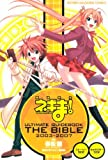 魔法先生ネギま! ULTIMATE GUIDEBOOK THE BIBLE 2003〜2007