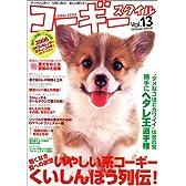 コーギースタイル―オシャレに歩く!元気に遊ぶ!楽しく暮らす! (Vol.13) (タツミムック)