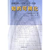 知的可視化 (計算力学レクチャーシリーズ)