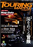 TOURING MAPPLE magazine Vol.2 (2) (昭文社ムック) (昭文社ムック) (商品イメージ)
