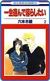 【プチララ】一生遊んで暮らしたい story07 (花とゆめコミックス)
