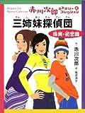 三姉妹探偵団珠美・初恋篇 (赤川次郎ミステリーコレクション 4)