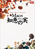 Macの知恵の実 (Mac Fan Books)