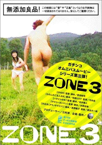 ZONE3 [DVD]