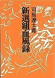 新選組血風録 〈改版〉 (中公文庫)