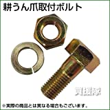 爪取付ボルト 19m/mイセキTローター用 54-14