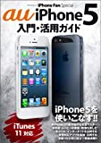 iPhone Fan Special au iPhone 5入門・活用ガイド (マイナビムック)