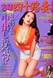 実録四十路妻専科 2012年 09月号 [雑誌]