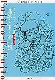 藤子・F・不二雄 ――「ドラえもん」はこうして生まれた ちくま評伝シリーズ〈ポルトレ〉