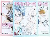 四月は君の嘘 コミック 1-3巻 セット (月刊マガジンKC)