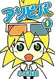 アソビバ 1 (ヤングガンガンコミックス)