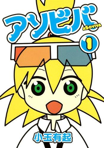 Image of アソビバ 1 (ヤングガンガンコミックス)