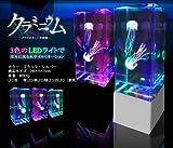 癒しグッズ 卓上 アクアリウム シリコン クラゲ 2匹付き LED 水槽 【ブラック】