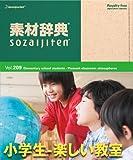 素材辞典 Vol.209<小学生-楽しい教室編>