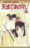 天まであがれ!(2) (花とゆめCOMICS)